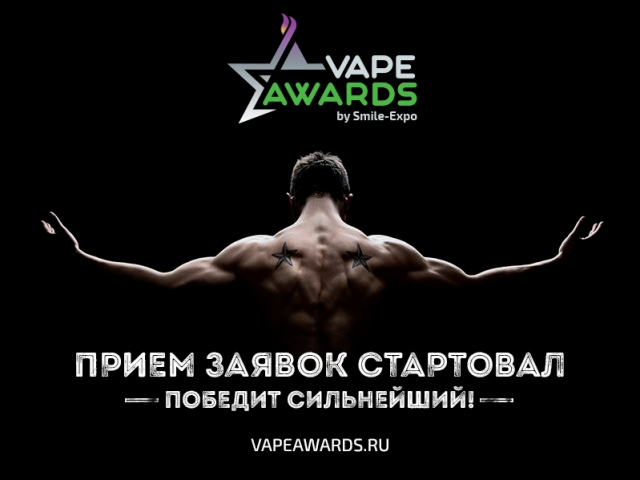 Прием заявок на участие в Vape Awards стартовал!
