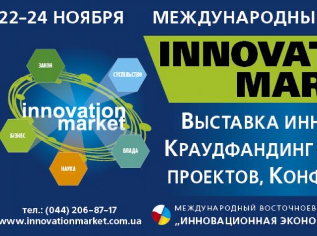 """Приглашаем на международный форум """"INNOVATION MARKET""""!"""