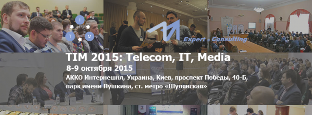 Приглашение на TIM Украина 2015