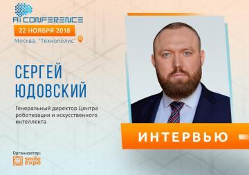 Применение ИИ ускорит рост экономики – Сергей Юдовский, глава ЦРИИ