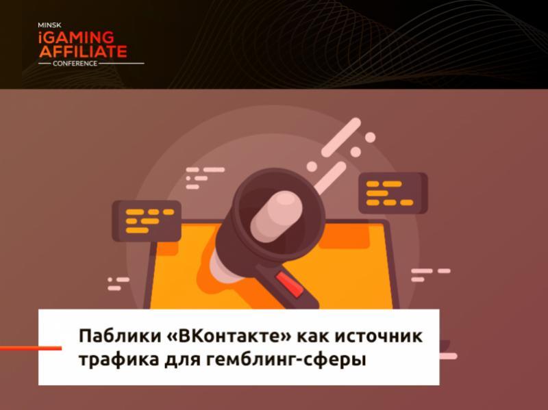 Привлечение игроков из соцсетей: как лить трафик из пабликов «ВКонтакте»
