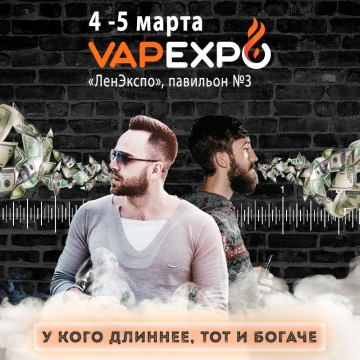 Призовой фонд Cloud Contest на VAPEXPO Spb 2017 составил 60 000 рублей! Готов победить?