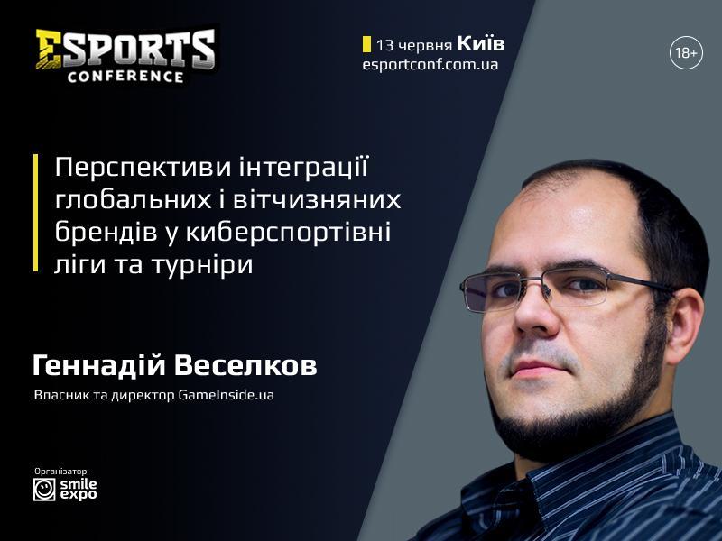 Про аудиторію українського кіберспорту розповість підприємець Геннадій Веселков