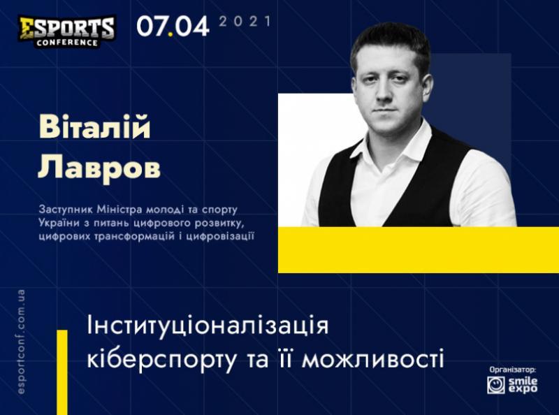Про інституціоналізацію кіберспорту на eSPORTconf Ukraine 2021 розповість заступник міністра молоді та спорту України Віталій Лавров