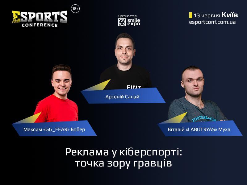 Про інвестування в кіберспорт і досвід роботи зі спонсорами розкажуть зірки українського кіберфутболу