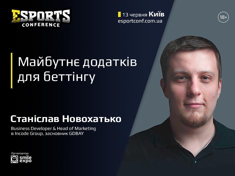 Про перспективи додатків для беттінгу розповість Станіслав Новохатько з Incode Group