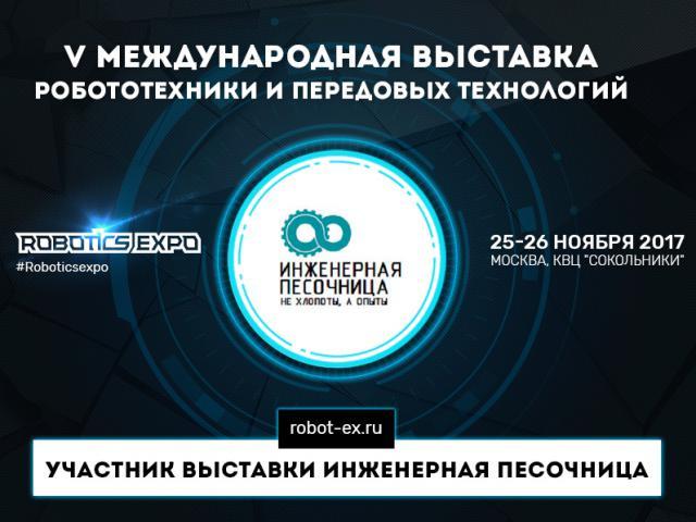 Проект «Инженерная песочница» на выставке Robotics Expo предложит «поиграть в физику»