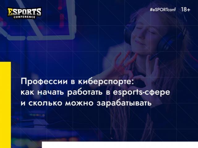 Esports-индустрия: кем можно работать, как устроиться и сколько за это платят