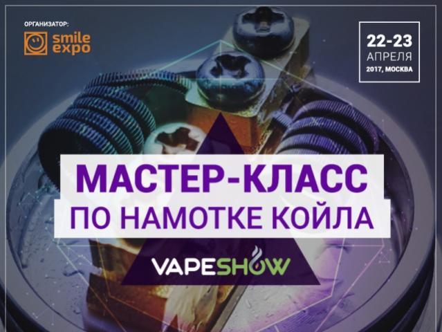 Профессиональный клаудчейзер Александр Мамаев выступит с мастер-классом на VAPESHOW Moscow 2017