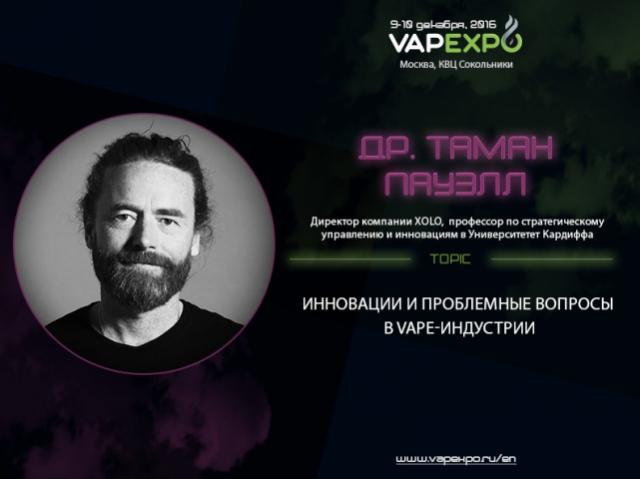 Профессор Таман Пауэлл расскажет об инновациях в вейп-индустрии на VAPEXPO Moscow 2016