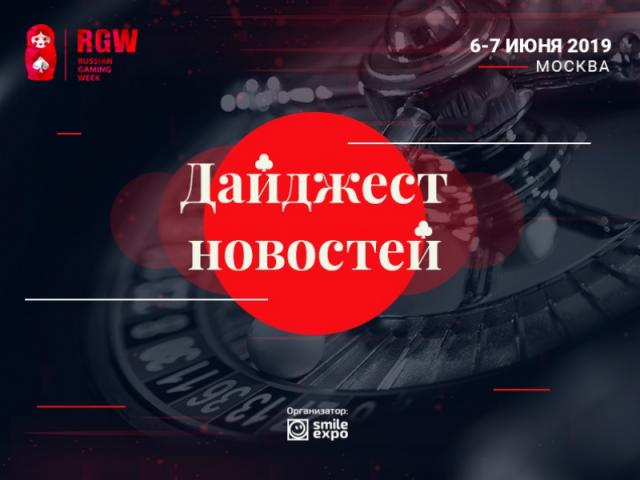 Прогноз для российских букмекеров и развитие игорных зон: о главных новостях игорной индустрии