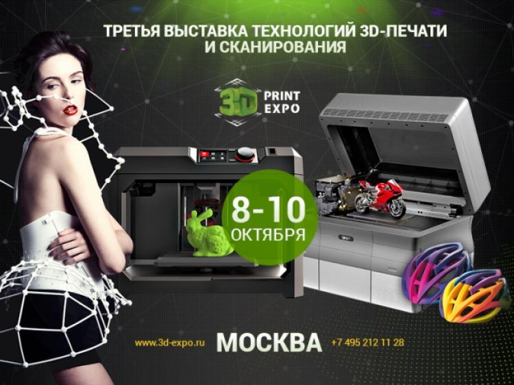 Программа конференции 3D Print Expo теперь доступна всем!