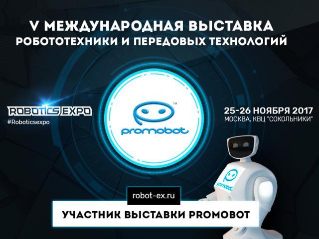 PromoBot – экспонент демозоны Robotics Expo
