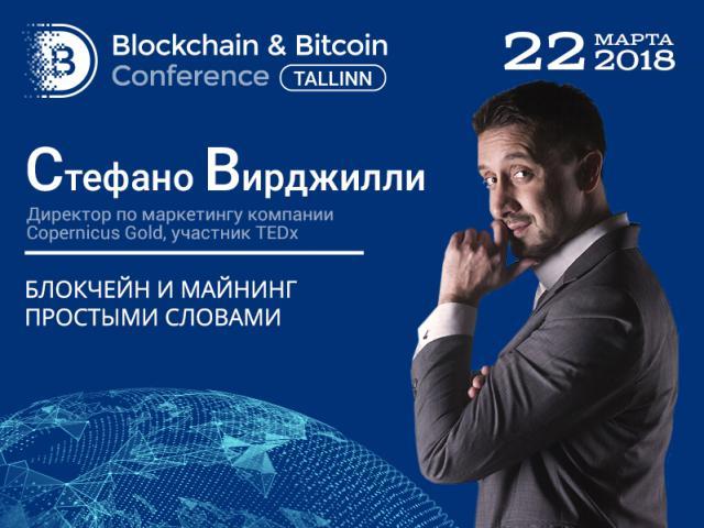 Просто о сложном: что такое блокчейн и майнинг – от популярного спикера TEDx Стефано Вирджилли