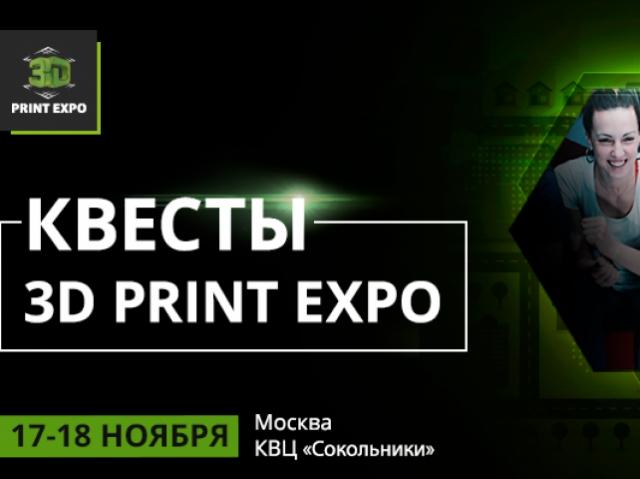 Пройди квест и получи подарок: что ждёт посетителей 3D Print Expo 2016