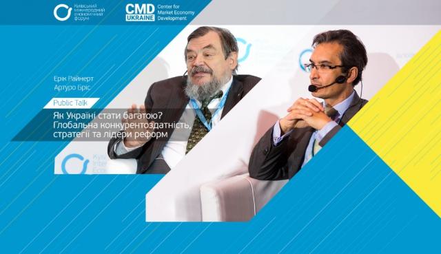 Public Talk «Як Україні стати багатою? Глобальна конкурентоздатність, стратегії та лідери реформ»