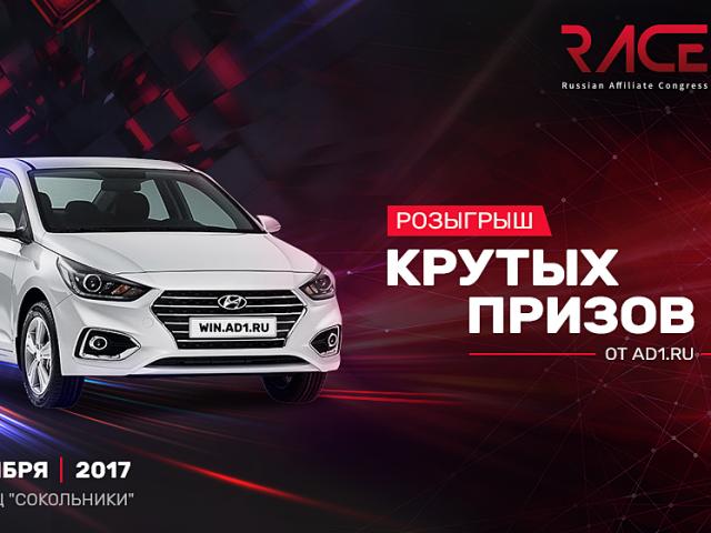 RACE 2017: пришёл на конференцию – получил Hyundai! Конкурс от спонсоров ad1.ru