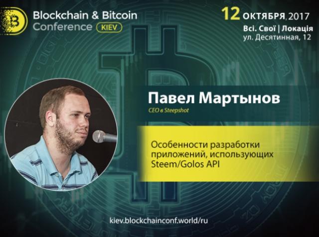 Разработка блокчейн-приложений. Доклад Павла Мартынова на Blockchain & Bitcoin Conference Kiev