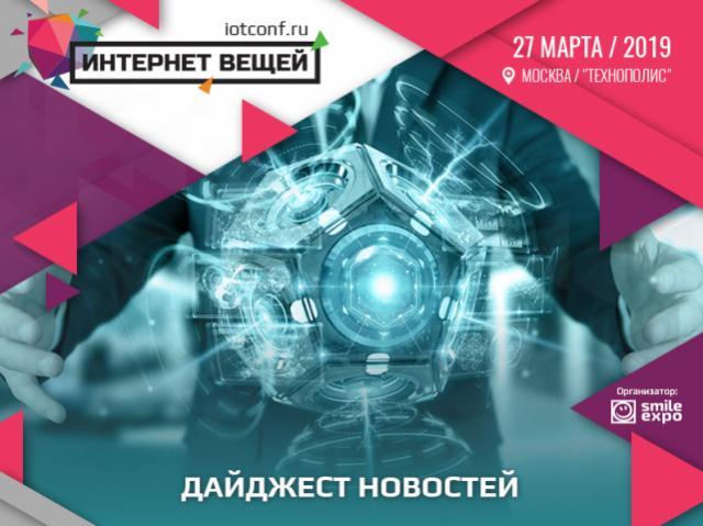 Разработки «Сколково» и умные города в России – дайджест новостей из мира IoT