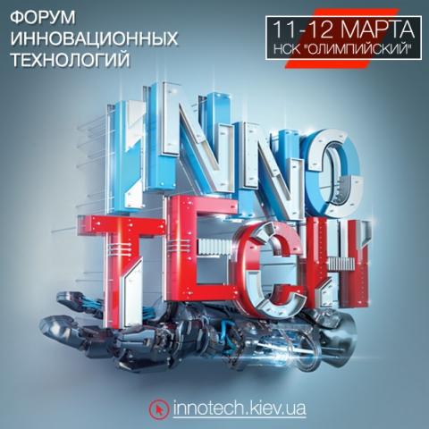 Развиваем инновации в Украине вместе: II форум инновационных технологий InnoTech Ukraine 2016