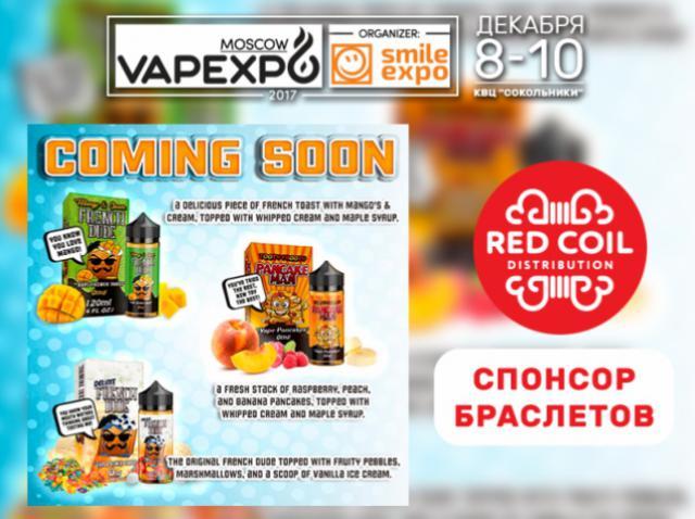 Red Coil станет Спонсором браслетов VAPEXPO Moscow