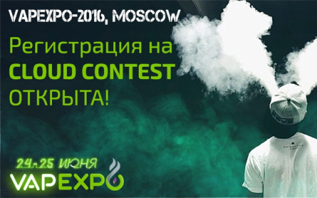 Регистрация на cloud contest открыта!
