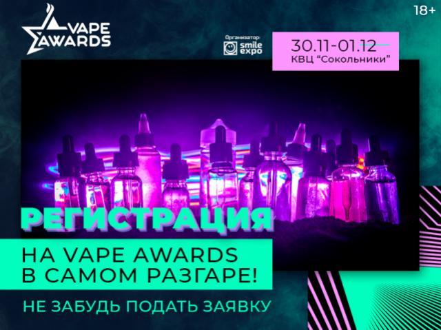 Регистрация на Vape Awards в самом разгаре! Не забудь подать заявку