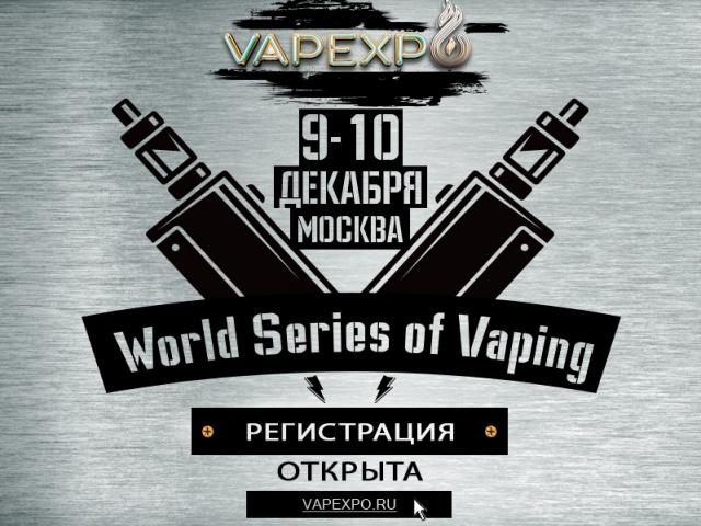 Регистрируемся на мировой чемпионат по клаудчейзингу The World Series of Vaping!