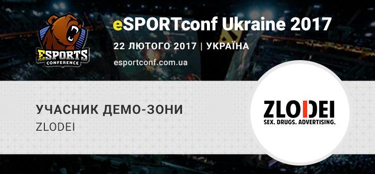 Рекламне агенство з трендових напрямків ZLODEI – експонент eSPORTconf Ukraine