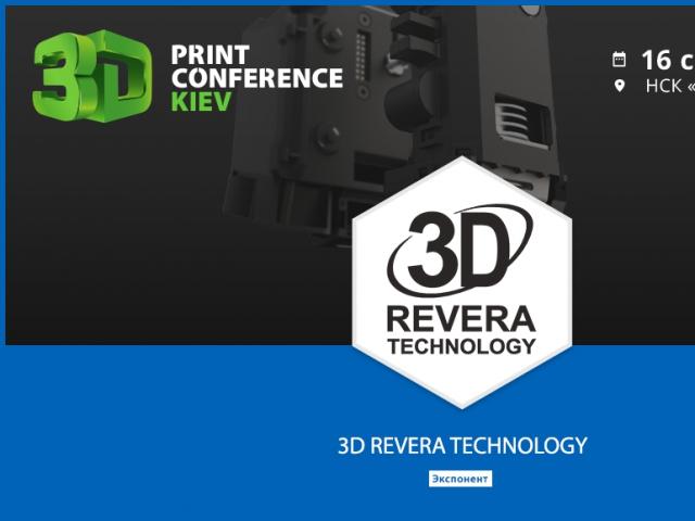 Revera.Technology продемонстрирует свою продукцию на 3D Print Conference Kiev