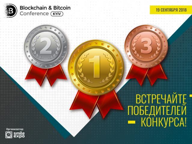 Результаты конкурса на самый интересный альткоин: от пенсионной криптовалюты до монетизации эмоций