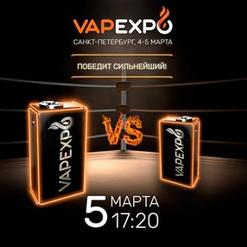 Результаты розыгрыша от Moscow Vape CustΩm Shop среди участников VAPEXPO SPB 2017
