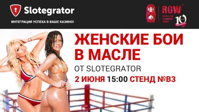 RGW 2016: Slotegrator приглашает посмотреть на бои в масле