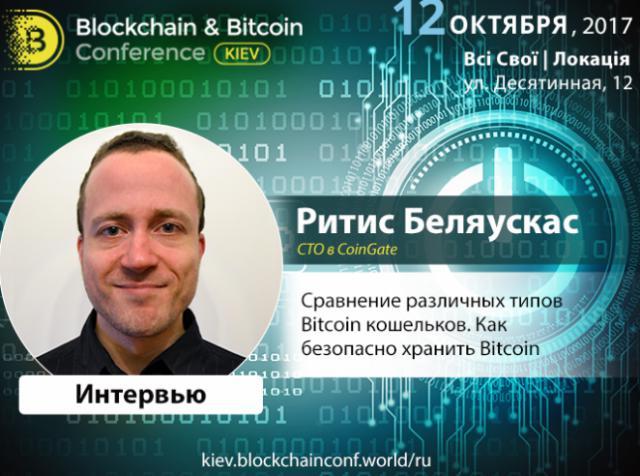 Ритис Беляускас, CoinGate: «В отличие от счета в банке, никто не сможет заморозить или отобрать ваши деньги с криптокошелька»