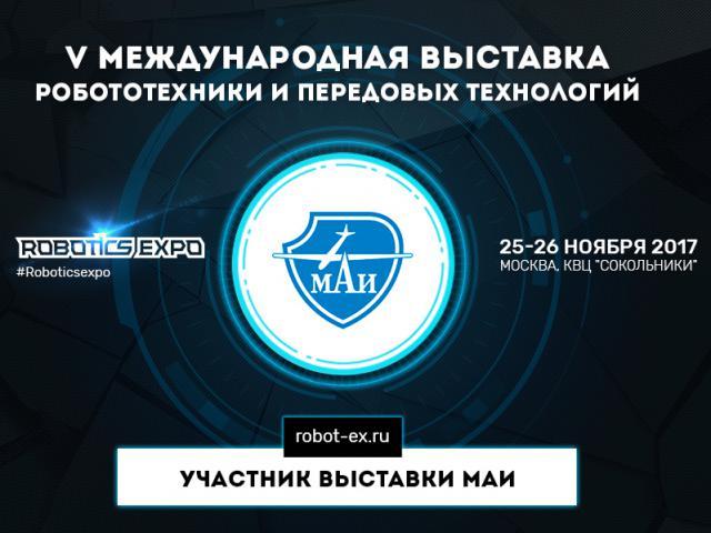 «РОББО» и МАИ представят стенды на Robotics Expo