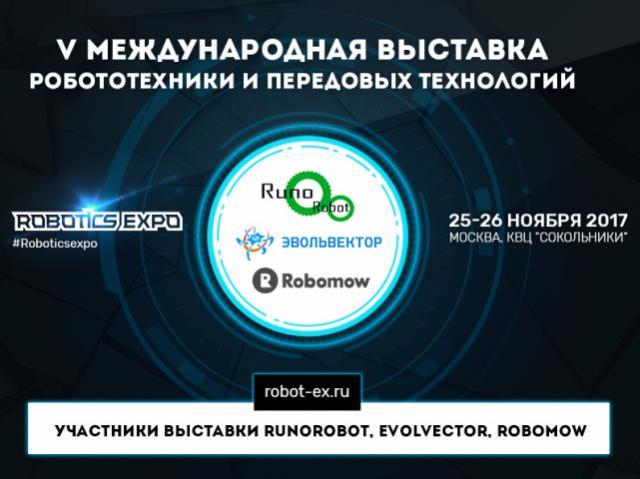 Robomow, «Эльвовектор» и «Руноробот» представят собственные стенды на выставке Robotics Expo