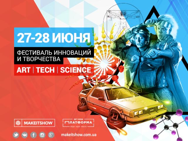 Роботы, световое шоу, Big Bang Party и многое другое. Чего ждать от киевского фестиваля инноваций и творчества Make It Show?