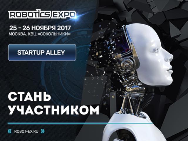 Robotics Expo: представь свой стартап на Startup Alley – получи финансирование на его реализацию!