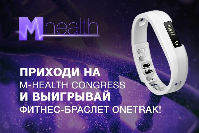 Розыгрыш инновационного фитнес-браслета ONETRAK на M-Health Congress 2016