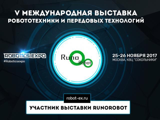«Руноробот» представит промышленных роботов Kawasaki на выставке Robotics Expo