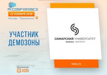 Самарский университет в демозоне AI Conference представит свой проект
