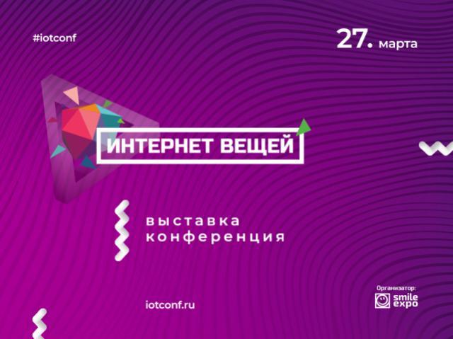 Самое ожидаемое мероприятие по IoT в России: в Москве пройдет международная конференция «Интернет вещей»