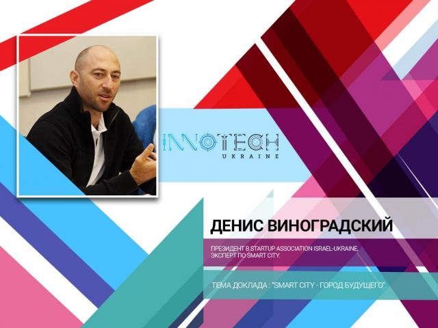 СЕО MIG Robotics расскажет на InnoTech Ukraine 2017 о городах будущего