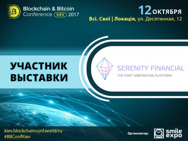 Serenity Financial представит стенд на Blockchain & Bitcoin Conference Kiev 2017