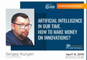 Sergey Kuryan from PR-Story to take part in AI Conference