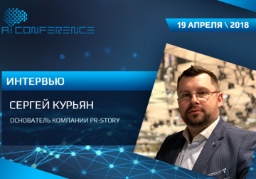 Сергей Курьян: искусственный интеллект под контролем людей, пока они управляют сервером