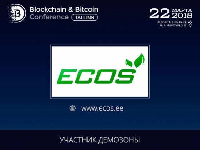 Сервис проверки качества продуктов ECOS – участник демозоны Blockchain & Bitcoin Conference Tallinn