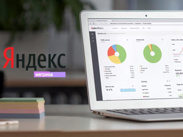 Сервис «Яндекс.Метрика» стал функциональнее