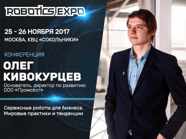 Сервисные роботы для бизнеса. Доклад эксперта Олега Кивокурцева на Robotics Expo 2017