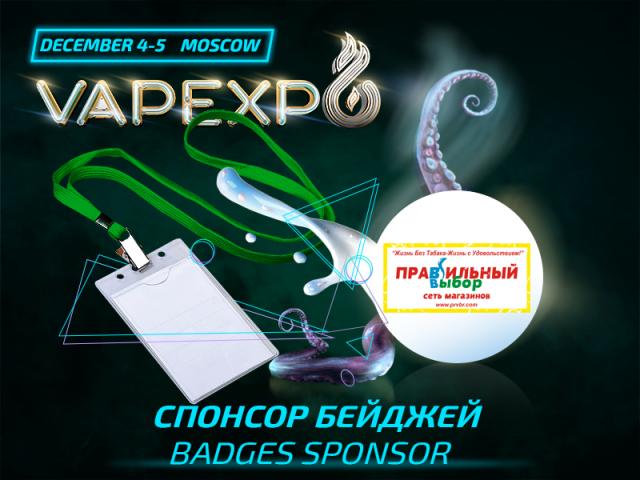 Сеть магазинов «Правильный выбор» стала спонсором Vapexpo Moscow
